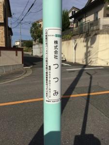 街路灯パートナー